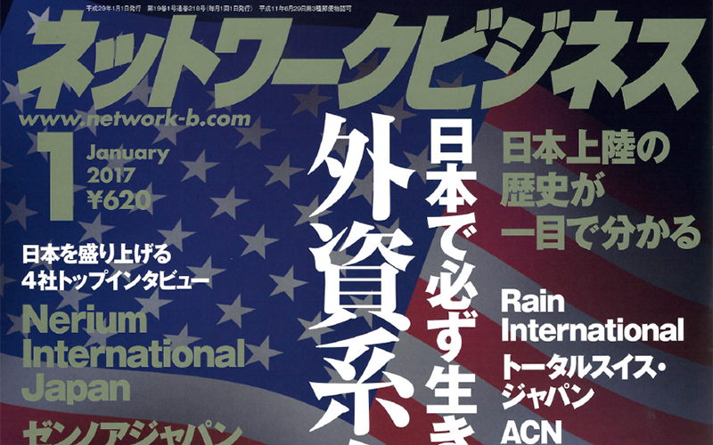 Network News Magazine January 2017 cover in Japan